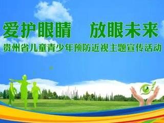 助你答题赢大奖!贵州省儿童青少年预防近视知识问答第四批30道题的答案来了
