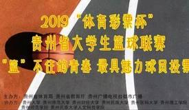 """投票!首届贵州省大学生篮球联赛""""'篮'不住的青春""""最具魅力球员投票"""