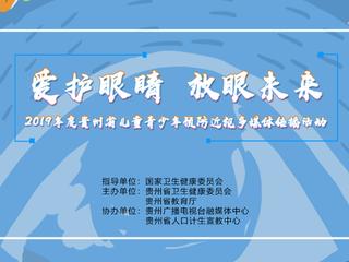 """""""爱护眼睛,放眼未来""""11月12日答题榜单公布~有新变化了哟"""