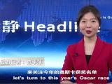 动静Headline丨This Chinese film is seen as Oscar darlings