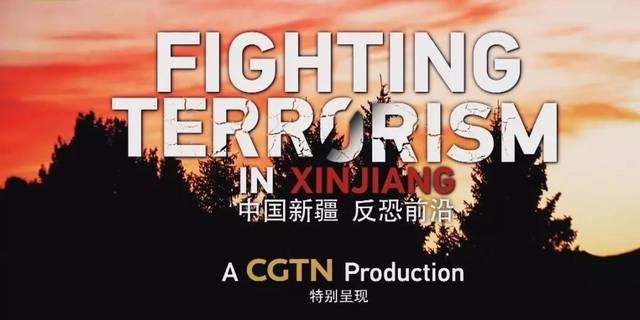 央视首次重磅披露涉疆反恐部分案件,部分画面属首次公布(附完整视频)
