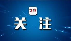 省委组织部发出通知:充分发挥基层党组织和共产党员作用 坚决打赢疫情防控这场特殊战役