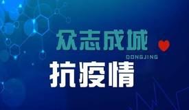 已结束 | 贵州卫视特别节目《众志成城抗疫情》