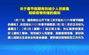 贵州省下发关于春节假期有效减少人员聚集 阻断疫情传播的通知