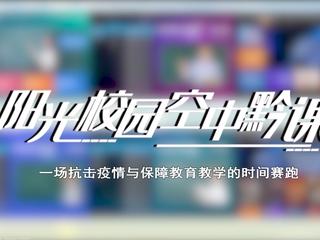 """""""阳光校园·空中黔课""""开播仪式"""