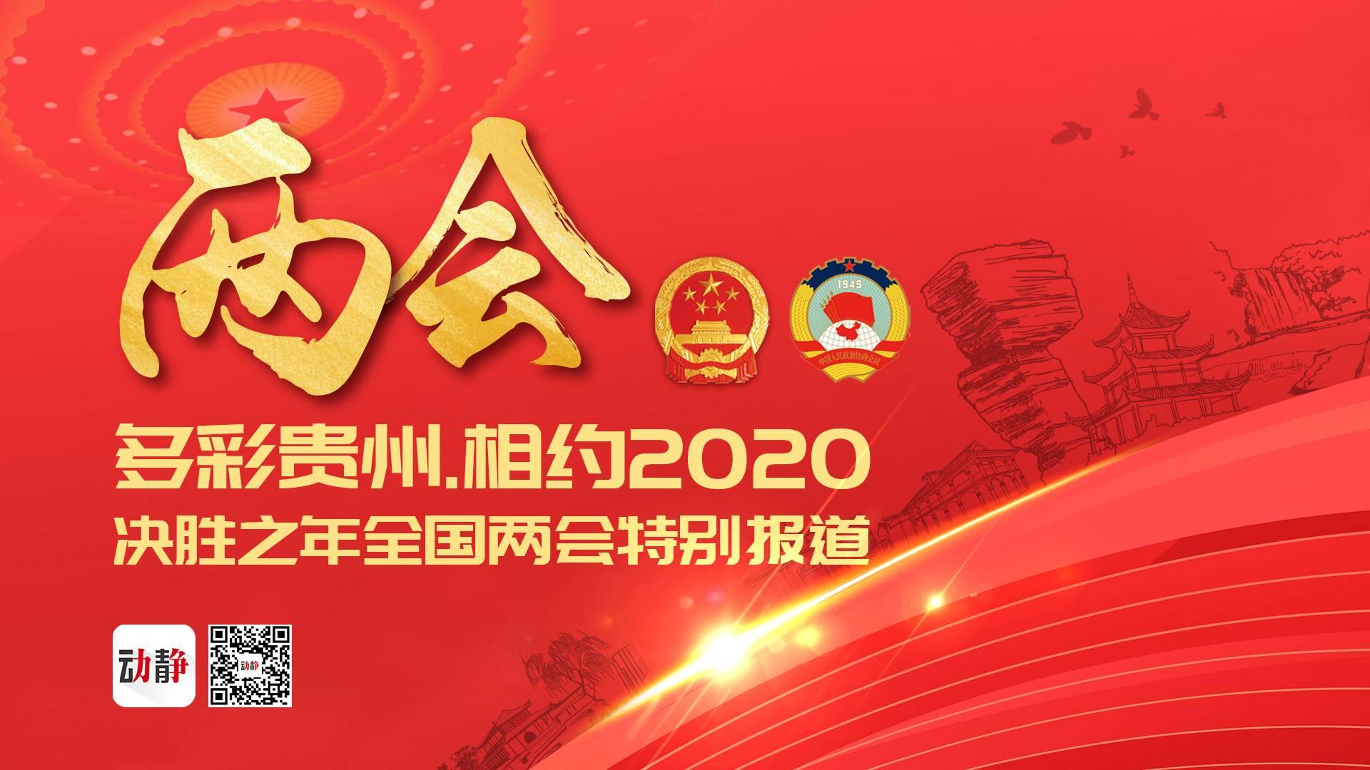 多彩贵州·相约2020