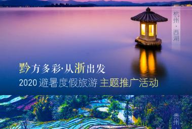 贵州2020年首场旅游推广活动在杭州举行
