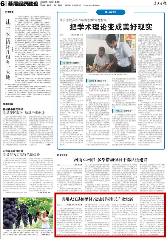 央媒看贵州丨贵州从江县秧里村:党建引领多元产业发展