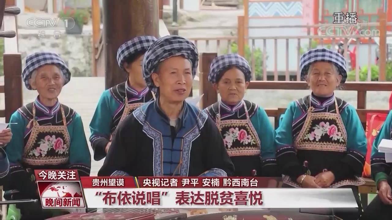 """央视关注:脱贫喜讯连连 贵州最后9个贫困县摘帽 望谟""""布依说唱""""表达脱贫喜悦"""