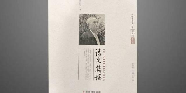 贵州文化老人 | 贵州文化发展中的几个问题——《读史集稿》选篇