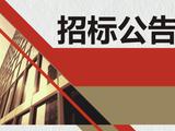 贵州广播电视台气体灭火改扩建消防设计项目竞争性磋商招标公告
