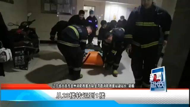 380斤女子家中发病   8名消防队员助力送医