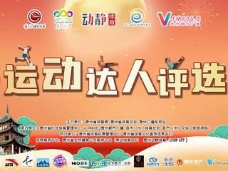 春节7天乐·欢乐运动年丨【运动达人评选】周杨轩亦:滑雪我能行
