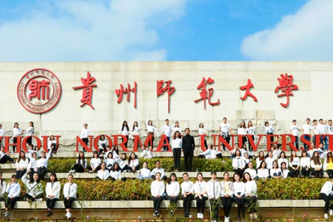 """直播预告丨明早10点,与4万多名贵师大学子一起相约""""开学第一课""""!"""