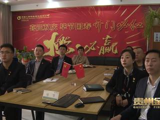 动静财经| 中国人寿毕节分公司:坚持党建引领 践行社会责任