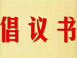 @贵阳市民,这里有一封给你的消防安全倡议书
