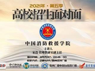《高校招生面对面》预告丨中国消防救援学院来啦!