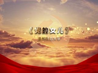 红色剧目进校园丨贵州师范大学《党的女儿》