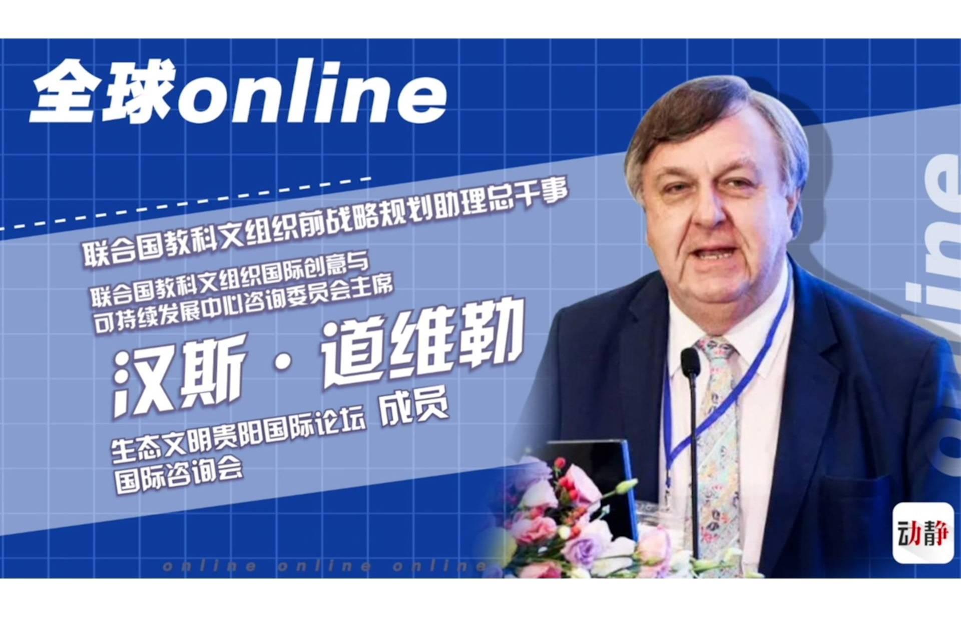 生态文明·全球online丨这就是为什么生态文明贵阳国际论坛要在中国举办