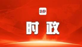 省委常委会召开会议 传达贯彻栗战书同志在贵州调研时的重要讲话精神