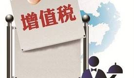 国家税务总局:8月1日起全国推行增值税消费税及附加税费申报表整合