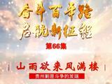 100集贵州党史故事:山雨欲来风满楼——贵州剿匪斗争的发端