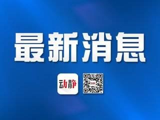 关于湖南省株洲市1名新冠病毒核酸检测阳性人员在黔活动的调查处置情况通报