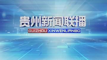 贵州新闻联播2021年09月22日