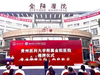 校院联手!今天起,它叫贵州医科大学附属金阳医院