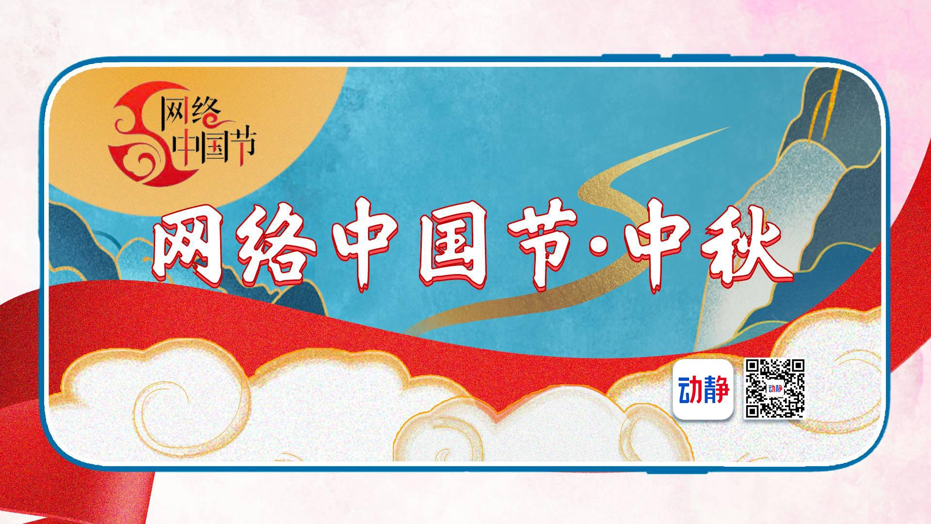 网络中国节 中秋