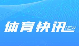 快讯 | 关于延期举办2021年贵州省青少年网球锦标赛、2021年贵阳贵安青少年网球锦标赛的通知