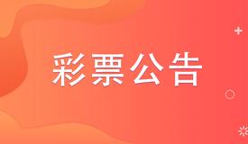 公益体彩|【中国体育彩票】10月20日体彩开奖视频