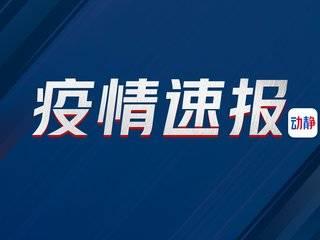 关于贵州省遵义市外省关联确诊病例的密切接触者中新增1例无症状感染者的调查处置情况通报