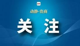 中国金融业首次发布2项绿色金融行业标准