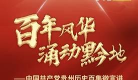 """党史百集微宣讲丨这位将军受伤后,毛主席说:""""就是抬也要把你抬到终点!"""""""