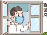 动静防疫小课堂丨疫情防控要通风!开窗不等于通风!