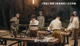 黄金剧场丨《誓盟》10月22日精彩看点