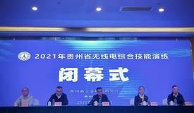 贵州省工业和信息化厅成功举办2021年全省无线电综合技能演练