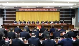 贵州一县选出县委书记、两名县委副书记