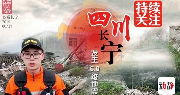 持续关注|四川长宁发生6.0级地震